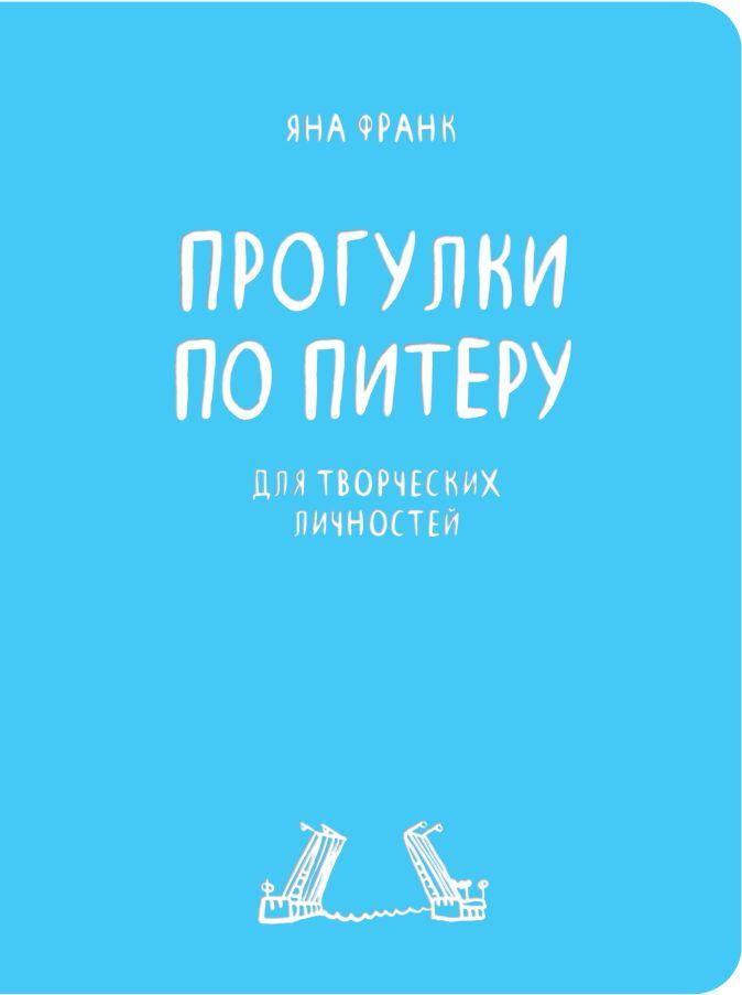 Франк Я. - Блокнот «Прогулки по Питеру» обложка книги