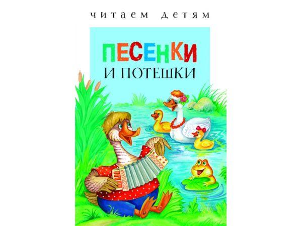 Читаем детям. Песенки и потешки читаем детям мойдодыр и др сказки