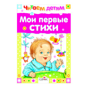 Читаем детям. Мои первые стихи читаем детям мойдодыр и др сказки