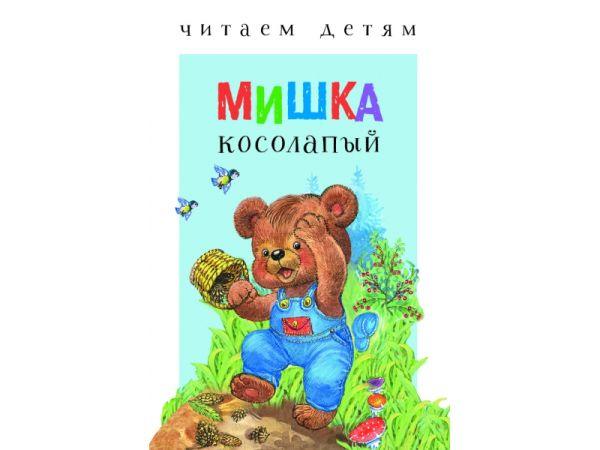Читаем детям. Мишка косолапый читаем детям мойдодыр и др сказки