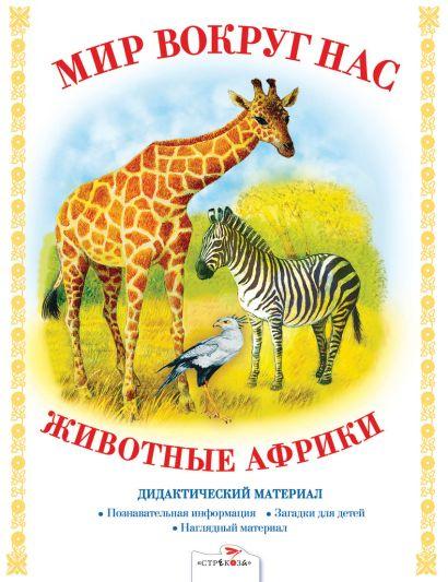 """БП. Дид.материал.""""Мир вокруг нас"""".Животные Африки - фото 1"""
