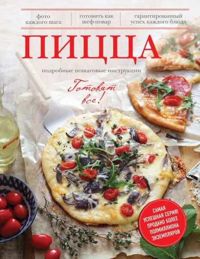 Пицца - фото 1