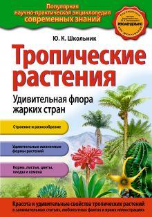 Тропические растения. Удивительная флора жарких стран (ст. изд.)