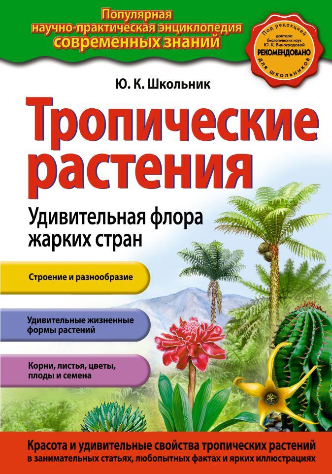 Тропические растения. Удивительная флора жарких стран (ст. изд.) Ю.К. Школьник