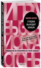Шерри Аргов - Стерва выходит замуж. Руководство по отношениям до и после свадьбы' обложка книги