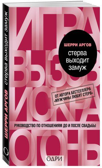 Шерри Аргов - Стерва выходит замуж. Руководство по отношениям до и после свадьбы обложка книги