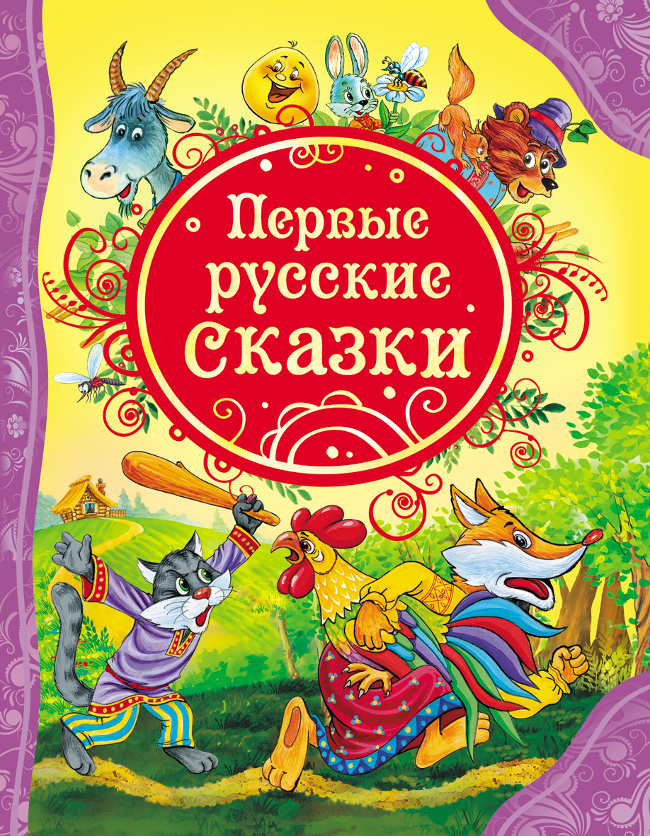 Первые русские сказки (ВЛС) е кузьмин а поршакова подготовка программы поддержки детского и юношеского чтения