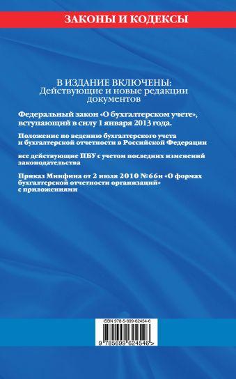 Все положения по бухгалтерскому учету: с изм. и доп. на 2013 год