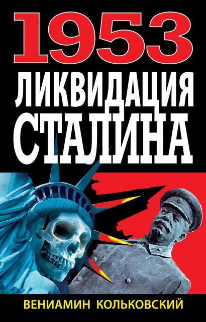 1953: Ликвидация Сталина - фото 1