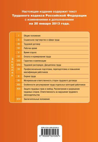 Трудовой кодекс Российской Федерации : текст с изм. и доп. на 20 января 2013 г.