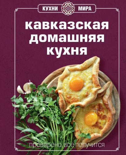 Книга Гастронома Кавказская домашняя кухня - фото 1