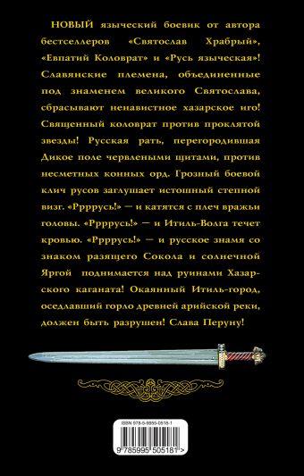 Мечеслав. Книга 2. «Слава Перуну!» Прозоров Л.Р.