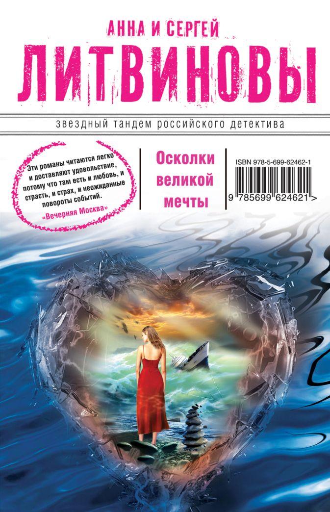 Литвинова А.В., Литвинов С.В. - Осколки великой мечты обложка книги