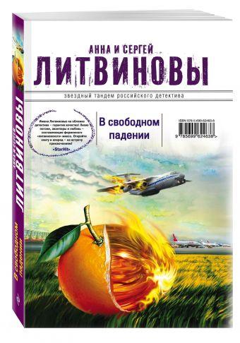 В свободном падении Литвинова А.В., Литвинов С.В.