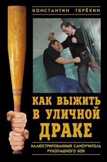Учебник выживания