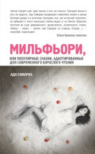 Самарка А. - Мильфьори, или Популярные сказки, адаптированные для современного взрослого чтения' обложка книги