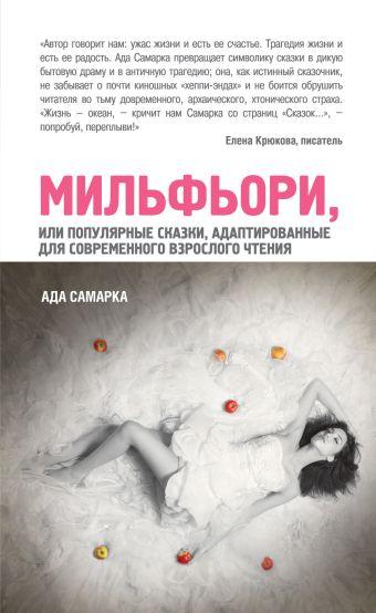 Мильфьори, или Популярные сказки, адаптированные для современного взрослого чтения Самарка А.