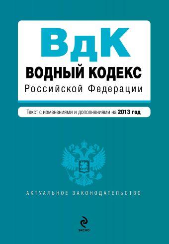 Водный кодекс Российской Федерации. Текст с изм. и доп. на 2013 год