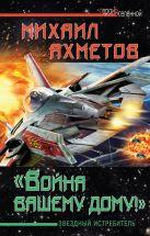 Ахметов М. - «Война вашему дому»! Звездный истребитель' обложка книги