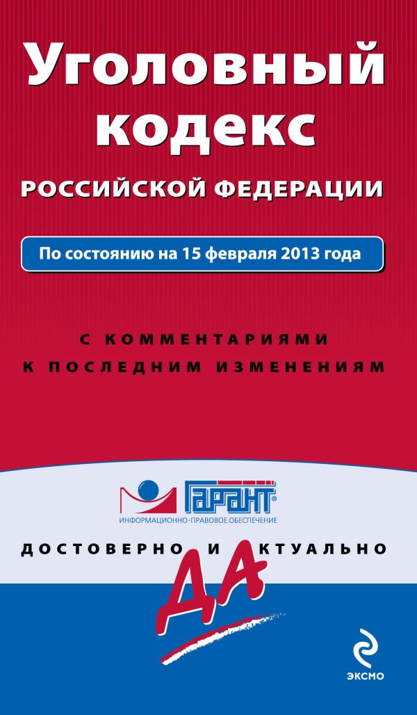 Уголовный кодекс Российской Федерации. По состоянию на 15 февраля 2013 года. С комментариями к последним изменениям