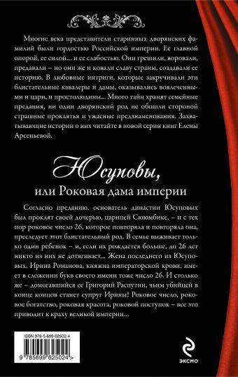 Юсуповы, или Роковая дама империи Арсеньева Е.