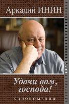 Аркадий Инин - Удачи Вам, господа! Кинокомедии' обложка книги