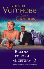 Татьяна Устинова, Ольга Степнова - Всегда говори