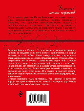 Убийца манекенов Бачинская И.Ю.