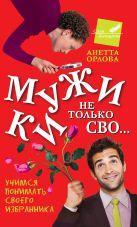 Орлова А.К. - Хозяйка жизни. Как привлечь любовь' обложка книги