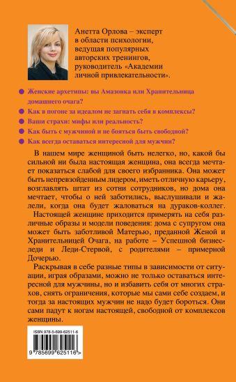 Хозяйка жизни. Как привлечь любовь Орлова А.К.