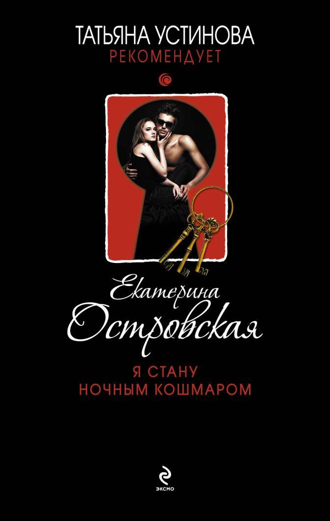 Островская E. - Я стану ночным кошмаром обложка книги