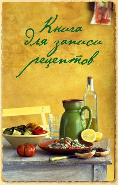 Книга для записи рецептов (оф. 1) - фото 1