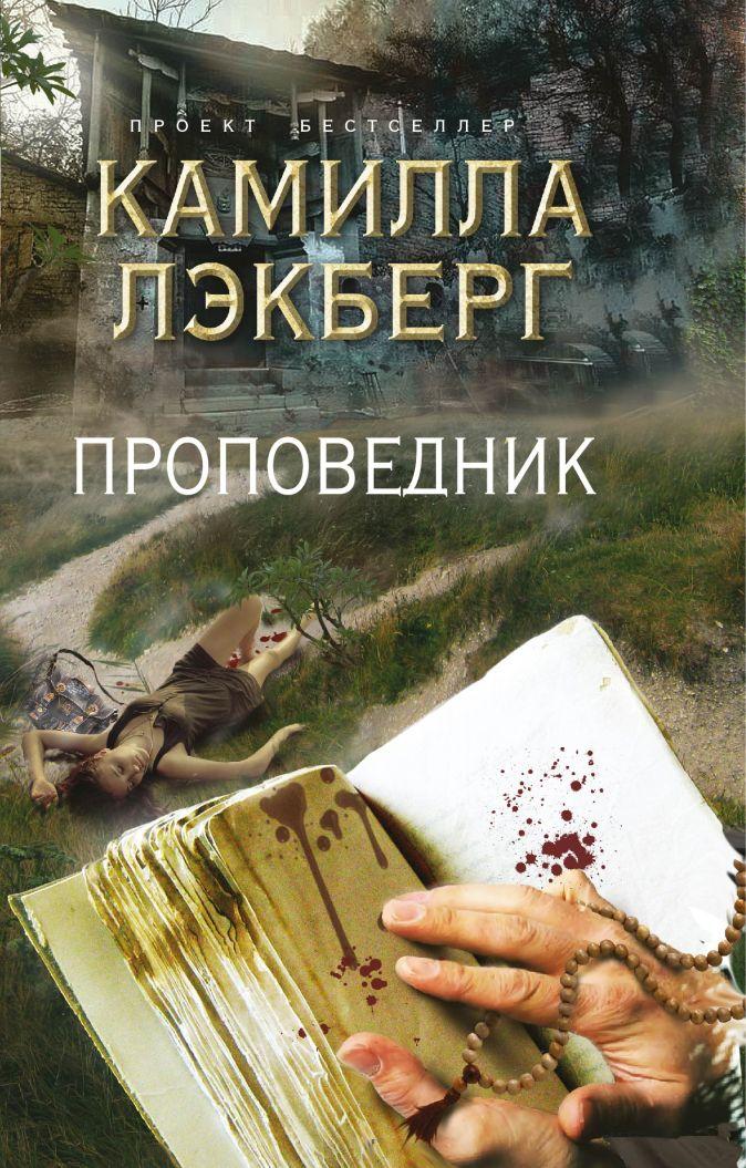 Лэкберг К. - Проповедник обложка книги