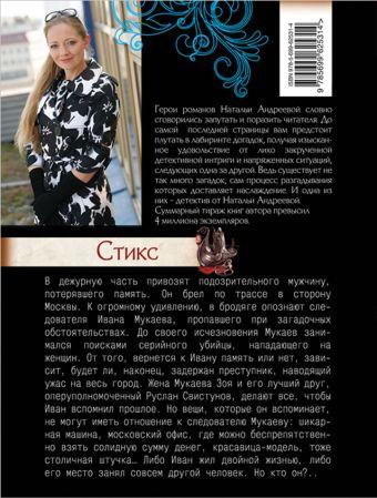 Стикс Андреева Н.В.