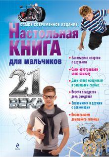 Настольная книга для мальчиков 21 века