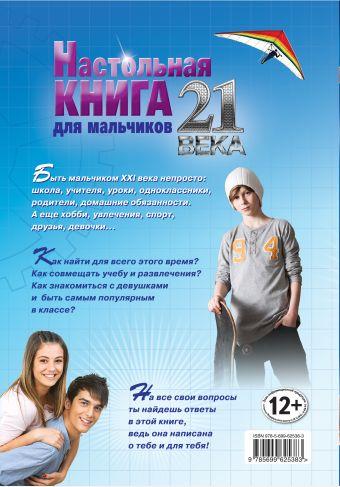 Настольная книга для мальчиков 21 века Дронов А.