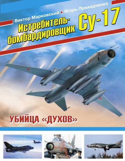 Истребитель-бомбардировщик Су-17. Убийца «духов» - фото 1