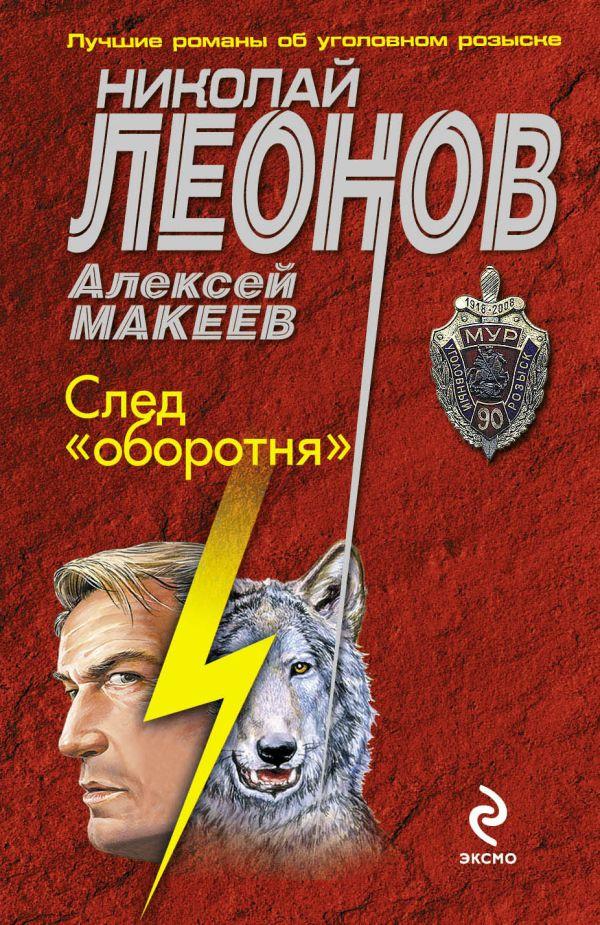 """След """"оборотня"""" Леонов Н.И., Макеев А.В."""