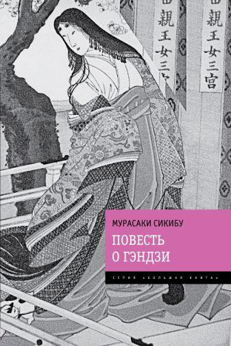 Сикибу М. - Повесть о Гэндзи обложка книги