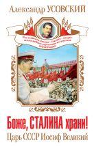 Усовский А.В. - Боже, Сталина храни! Царь СССР Иосиф Великий' обложка книги