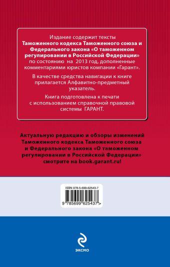 Таможенный кодекс Таможенного союза; Федеральный закон «О таможенном регулировании в Российской Федерации»: по сост. на 2013 г.: с комм. к последним изм.