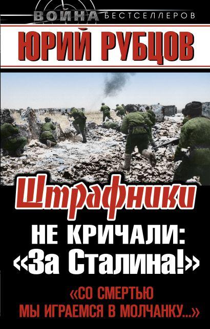 Штрафники не кричали: «За Сталина!» - фото 1