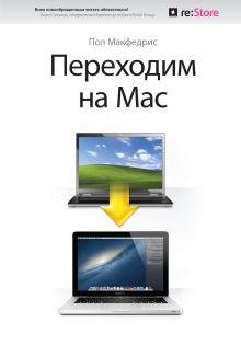 Переходим на Мас (обложка Re:Store)