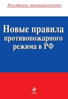 Новые правила противопожарного режима в Российской Федерации: текст с изм. и доп. на 2013 год