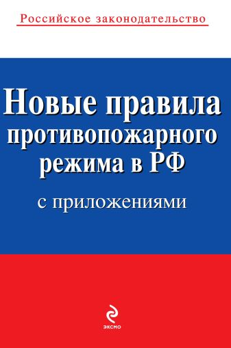 Новые правила противопожарного режима в Российской Федерации (с приложениями): текст с изм. и доп. на 2013 год