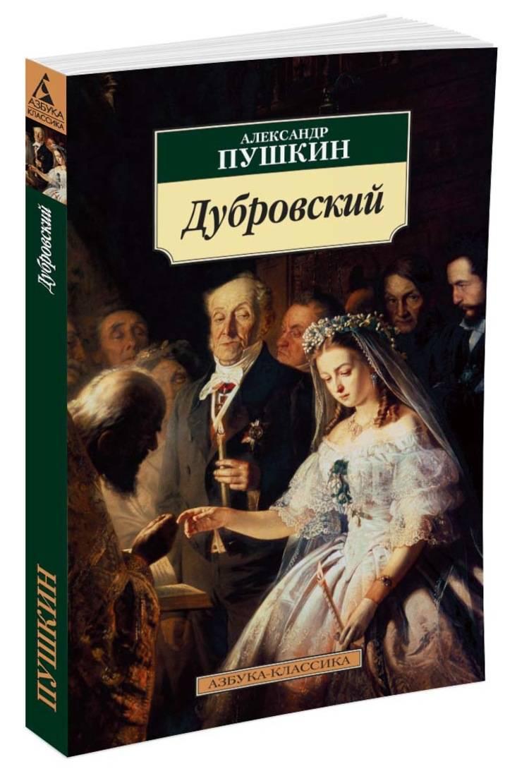 Дубровский. Пушкин А.С. ( Пушкин А.С.  )
