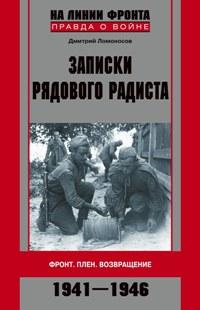Записки рядового радиста. Фронт. Плен. Возвращение. 1941-1946. Ломоносов Д.Б.
