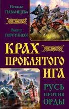Павлищева Н.П., Поротников В.П. - Крах проклятого Ига. Русь против Орды' обложка книги