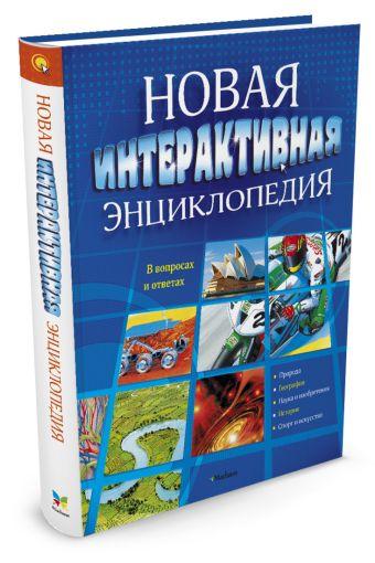 Новая интерактивная энциклопедия.