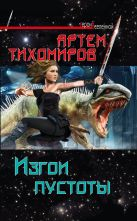 Тихомиров А. - Изгои пустоты' обложка книги